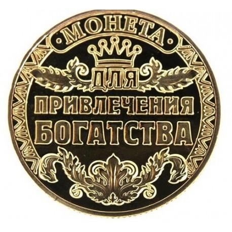 Монета Привлечения богатства