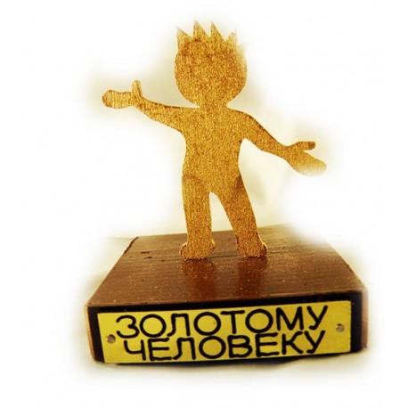 Сувенир,Золотому человеку