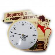"Термометр "" Дорогой , а может , хватит? """