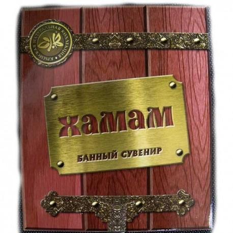 Банный сувенир.Хамам