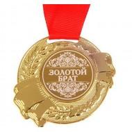 Медаль в бархатной коробке ,Золотой брат, диам 5 см