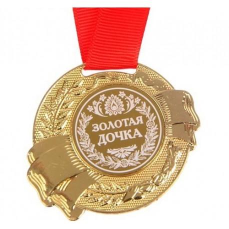 Медаль в бархатной коробке ,Золотая дочка, диам 5 см