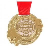 Медаль в бархатной коробке ,Золотая свекровь, диам 5 см