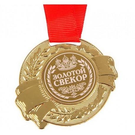 """Медаль в бархатной коробке """"Золотой свекор"""", диам 5 см"""