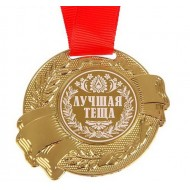 Медаль в бархатной коробке ,Ассортимент 1, диам 5 см