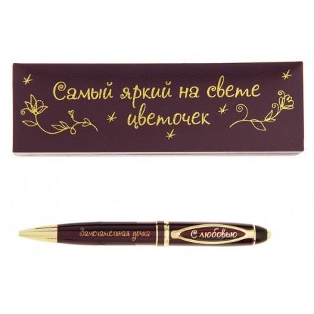 Ручка Замечательная дочка, в футляре из искусственной кожи