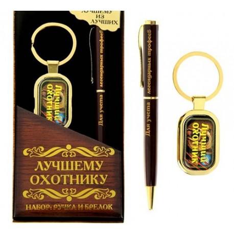 Набор подарочный ,Лучшему охотнику, ручка и брелок
