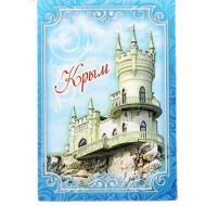 Магнит светящийся в темноте ,Крым,