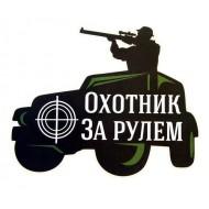 Наклейка на авто ,Охотник за рулем,