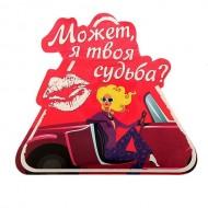 Наклейка на авто ,Может, я твоя судьба,