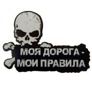 Наклейка на авто ,Моя дорога - мои правила,