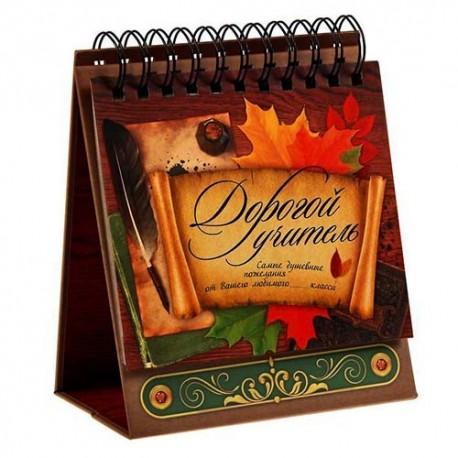 Подарочный блокнот для пожеланий,Дорогой учитель,40 листов