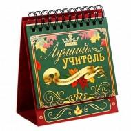 Подарочный блокнот для пожеланий ,Лучший учитель, 40 листов