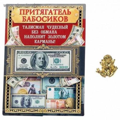 Сувенир-фигурка в кошелек ,Лягушка-притягатель бабосиков,