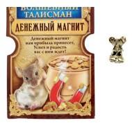 Сувенир-фигурка в кошелек,Мышка - денежный магнит,