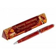 Ручка в подарочном футляре ,Лучшему классному руководителю,