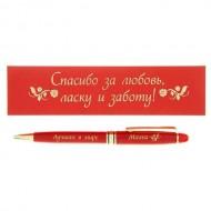 Ручка в деревянном футляре ,Лучшая в мире мама,на футляре,Спасибо за любовь, ласку и заботу