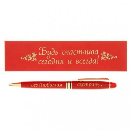 Ручка в деревянном футляре ,Любимая сестра,на футляре,Будь счастлива сегодня и всегда