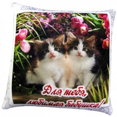 Подушка Кошка,Для тебя, любимая бабушка,