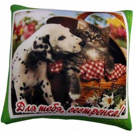 Подушка ,Для тебя, сестренка,