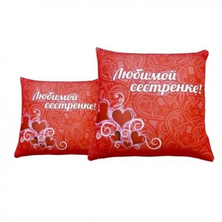 Подушка Любимой сестренке
