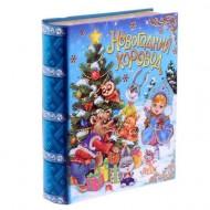 Коробка-книга подарочная ,Новогодний хоровод, 17 х22см