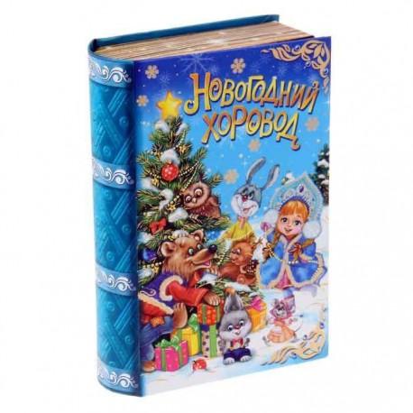 Коробка-книга подарочная ,Новогодний хоровод, 11 х18см