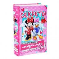 Коробка-книга подарочная ,Секреты настоящей модницы, Минни Маус