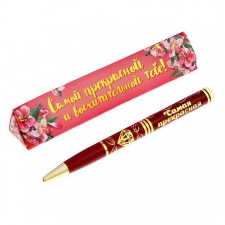 Ручка в треугольном футляре ,Самой прекрасной и восхитительной тебе.