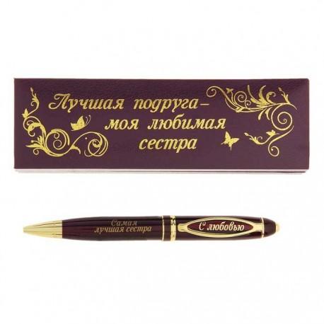 Ручка ,Самая лучшая сестра, в футляре из искусственной кожи