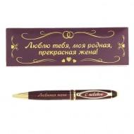 Ручка ,Любимая жена, в футляре из искусственной кожи