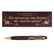 Ручка ,Любимая женщина, в футляре из искусственной кожи