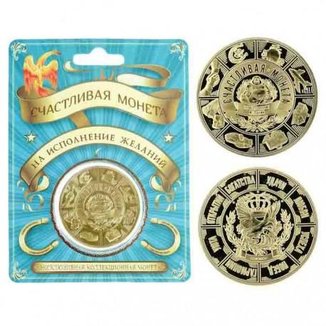 Монета ,Счастливая монета,