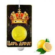 Ароматизатор для авто ,Царь дорог, аромат лимона