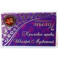 Натуральное мыло ,Шалфей Мускатный
