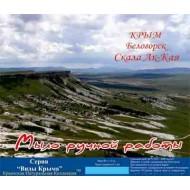 Набор Крымского мыла — Белогорск