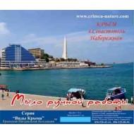 Набор Крымского мыла — Севастополь