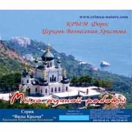 Набор Крымского мыла — Форос