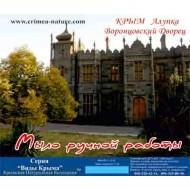 Набор Крымского мыла — Алупка. Воронцовский дворец