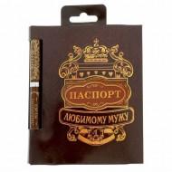 Набор обложка для паспорта , ручка -,Любимому мужу,