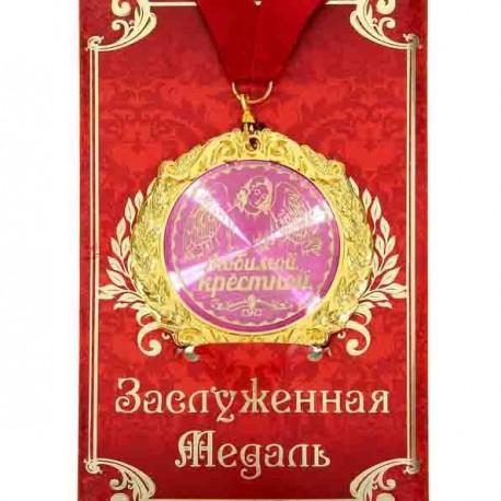 Медаль в подарочной открытке ,Любимой крёстной,