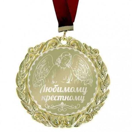 Медаль с лазерной гравировкой Комплимент ,Любимому крестному,