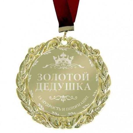 Медаль с лазерной гравировкой Комплимент ,Золотой дедушка,