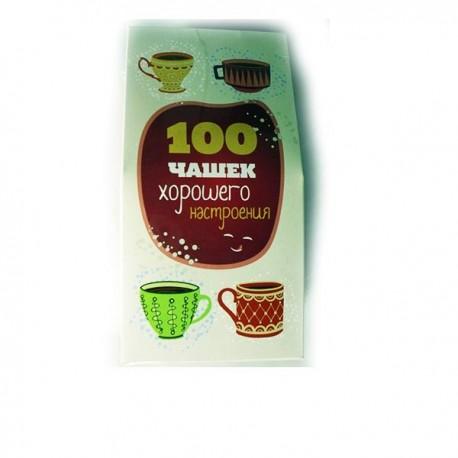 100 чашек хорошего настроения