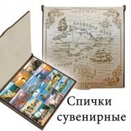 """Сувенирный набор спичек """"Крым"""" в деревянной упаковке"""