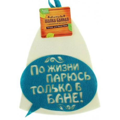 """Шапка""""По жизни парюсь"""""""